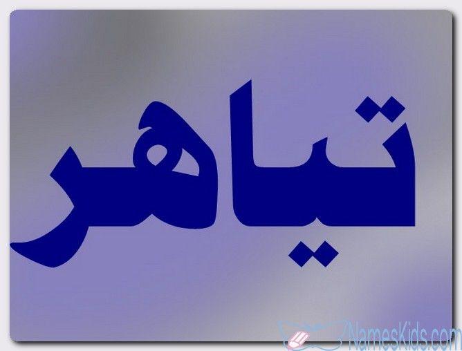 معنى اسم تياهر وصفات حامل الاسم موج البحر الصاخب Tayahr Tihar اسم تياهر اسماء اسلامية Ampersand Symbols Letters