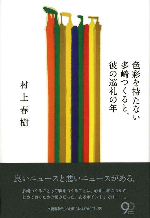 Il 12 aprile 2013 esce in Giappone il nuovo romanzo di Murakami Haruki: 色彩を持たない多崎つくると、彼の巡礼の年 Shikisai o Motanai Tazaki Tsukuru to, Kare no Junrei no Toshi