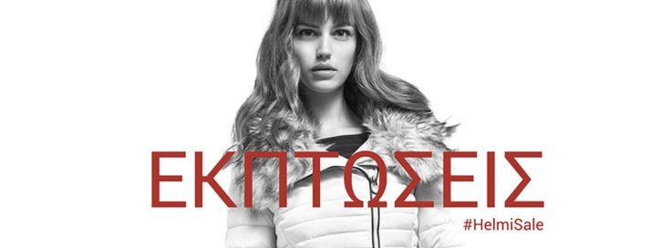 ☆ Υποδεχόμαστε το νέο έτος με εκπτώσεις έως 50%☆☆ #enjoythenewyear #sales #shoponline www.helmi.gr