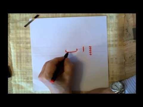 Arabic Calligraphy Tutorial #2 - YouTube
