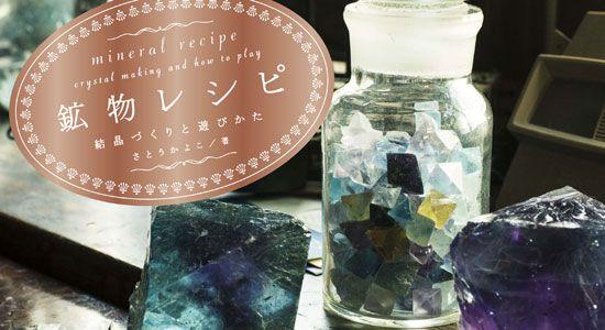 グラフィック社から5月に「鉱物レシピ 結晶づくりと遊びかた」が新刊として発売されます。 今、女子を中心に人気の理科趣味の世界。本書は、結晶の育てかたや鉱物の飾りかた、標本箱や試験管標本箱のDIY、理科趣味な実験、鉱物と鉱石の雑学博物学ノートも収録するアートブックです。 著者は、まるで理科室のようなお店で鉱物標本や豆本、万華鏡などの不思議なアイテムを販売する「きらら舎」オーナーのさとうかよこさん。(http://kirara-sha.com/)。 2015年5月上旬発売、B5変型、136ページのフルカラー、価格は2,000円(税別)となっています。 興味のある方は是非手に取ってみてください。 鉱物レシピ 結晶づくりと遊びかたposted at 2015.4.14さとう かよこグラフィック社 (2015-05-05)売り上げランキング: 2096Amazon.co.jp で詳細を見る