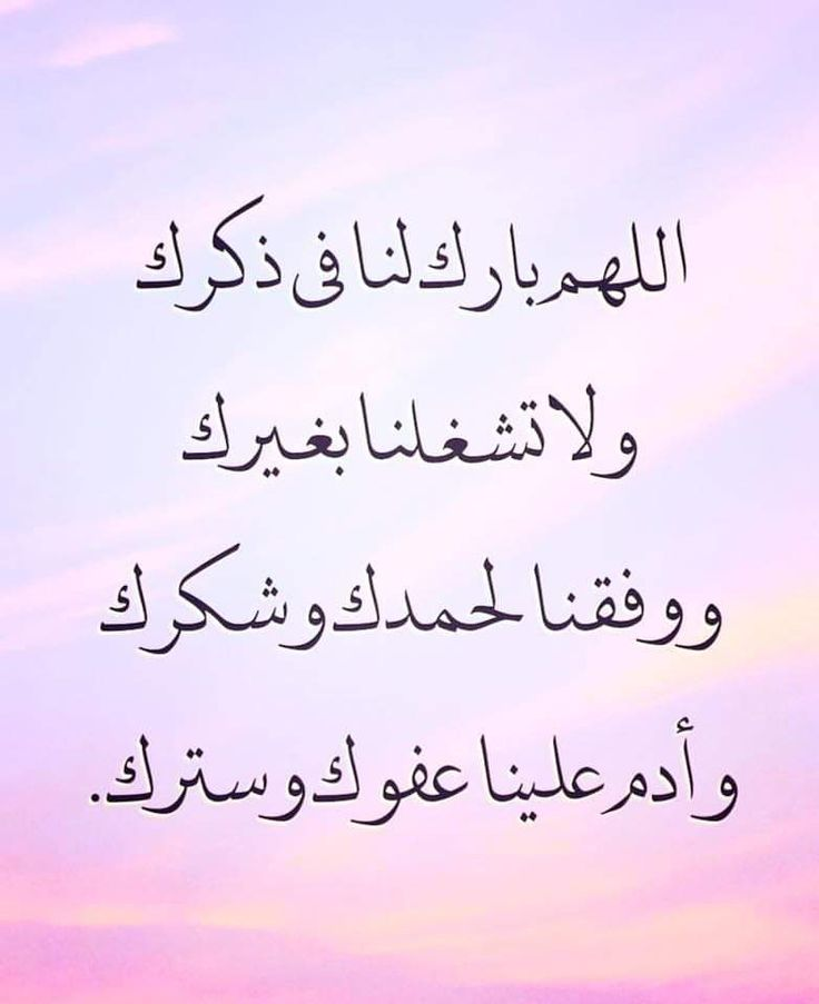 Pin By Zohra On Duea دعاء Islamic Quotes Words Quotations