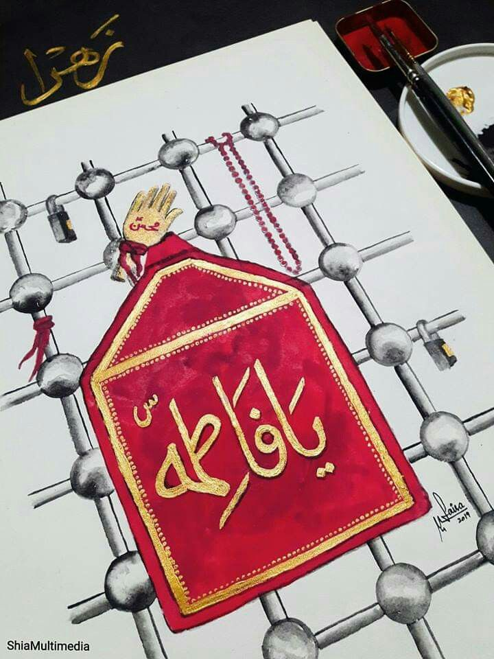 Ya Fatima S A Artist Saira Syed Shiamultimedia Yafatima Yazahra Yazehra Shiaart C Islamic Artwork Imam Hussain Wallpapers Art Drawings Sketches Pencil