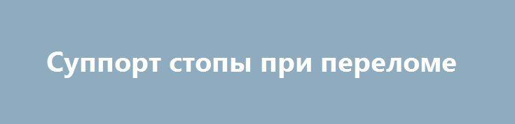 Суппорт стопы при переломе http://brandar.net/ru/a/ad/support-stopy-pri-perelome/  Суппорт стопы при переломе, состояние отличное, по стельке 28-29см, 80грн, личная встреча или вышлю после оплаты