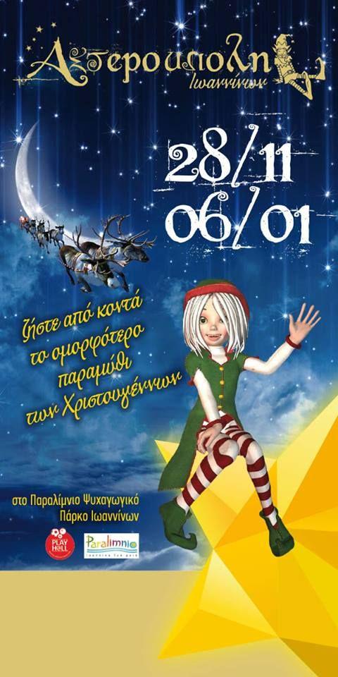 Η ΑΣΤΕΡΟΥΠΟΛΗ – Ιωάννινα (2014-2015) - Την Παρασκευή 28 Νοεμβρίου 2014, η Αστερούπολη θα ανάψει τα φώτα της τυλίγοντας...