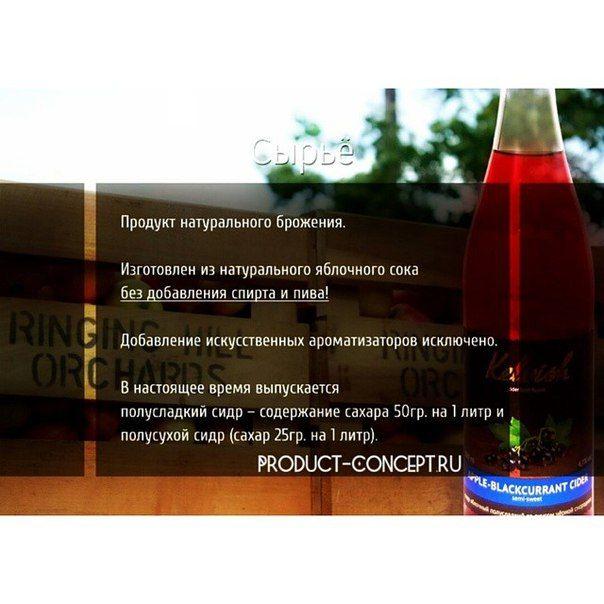 Концепция Продукта. Качественные продукты.: #качественныепродукты#вкусныенапитки#сидркелвиш#ке...