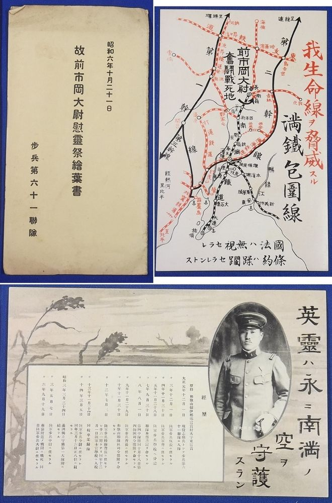 a history of the occupation of manchuria by japanese soldiers History of manchuria  the soviet occupation of manchuria took place after the red army invaded the japanese puppet state  guarded by 800 japanese soldiers,.