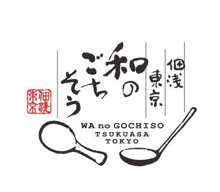 和のごちそう|佃浅・東京|PROP DESIGN | rogomark design | 筆文字ロゴ | ロゴマーク | 総菜屋ロゴ|CI | ブランディング | 筆文字