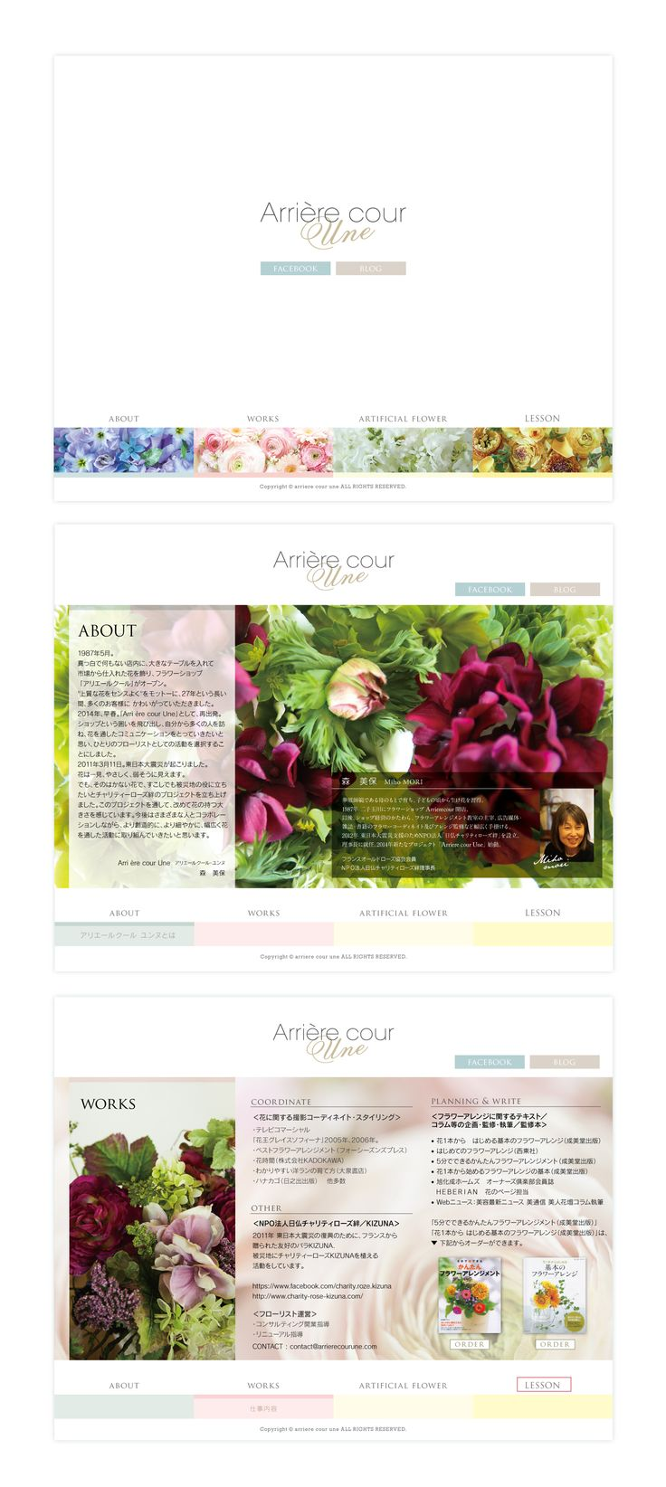 『Arrierecour une』web design