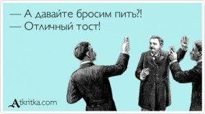 Аткрытка №159446: — А давайте бросим пить?!  — Отличный тост!   - atkritka.com