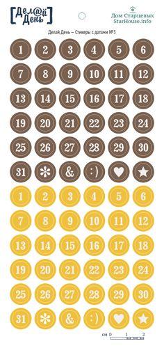 Стикеры с датами №03, 10х21 см, Коричневые и желтые Делай день от Дом Старцевых купить в интернет-магазинеscrapikoff.ru