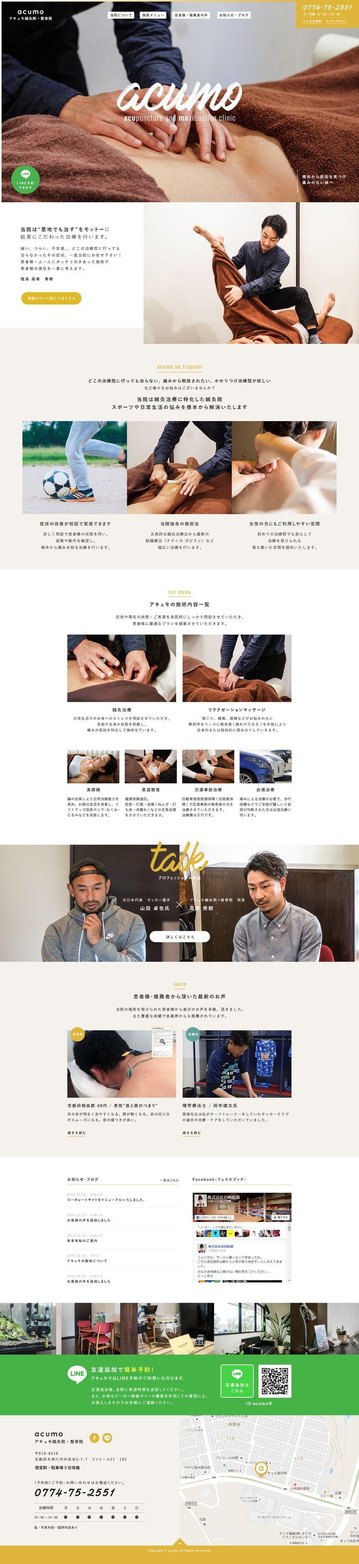 アキュモ鍼灸院 #Webデザイン #Design #鍼灸・整骨院