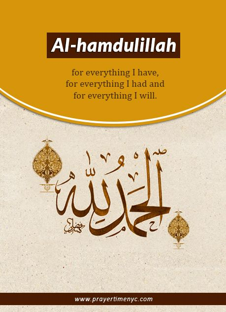 #Alhumdulillah  for  everything I have, for everything I had and for everything I will. #allah #allahuakbar  #allahbless  #islam  #wordstoliveby #islamicquote #wisewords