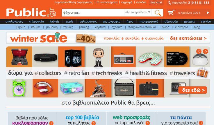 Public - Τηλεφωνία - Υπολογιστές - Βιβλία | Online Καταστήματα - Webfly.gr