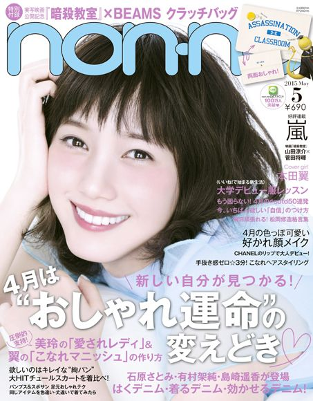 Non.no ノンノ 5月号の2015