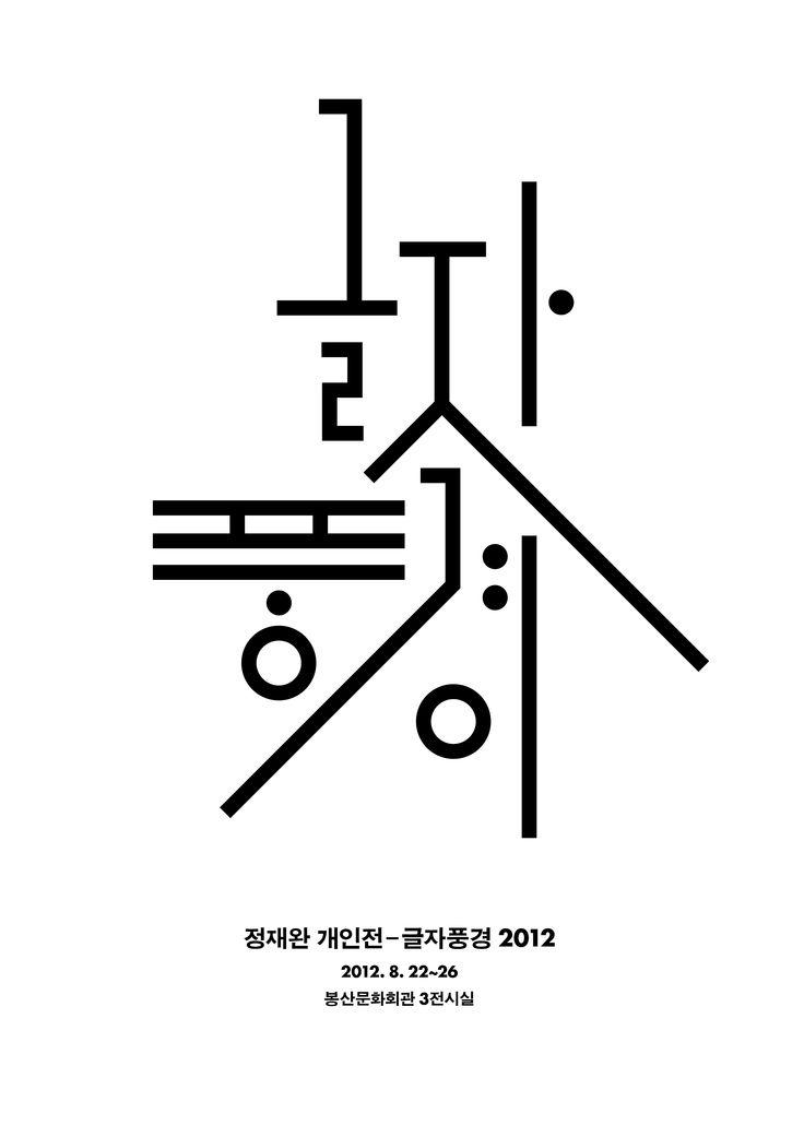 글자풍경展 포스터