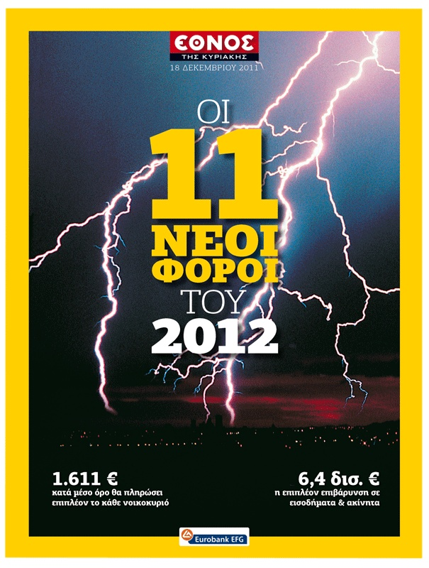 Tax storm for 2012