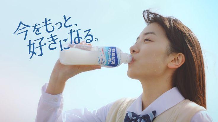 カルピスウォーター® CM 「全力で少年」編 30秒 永野芽郁