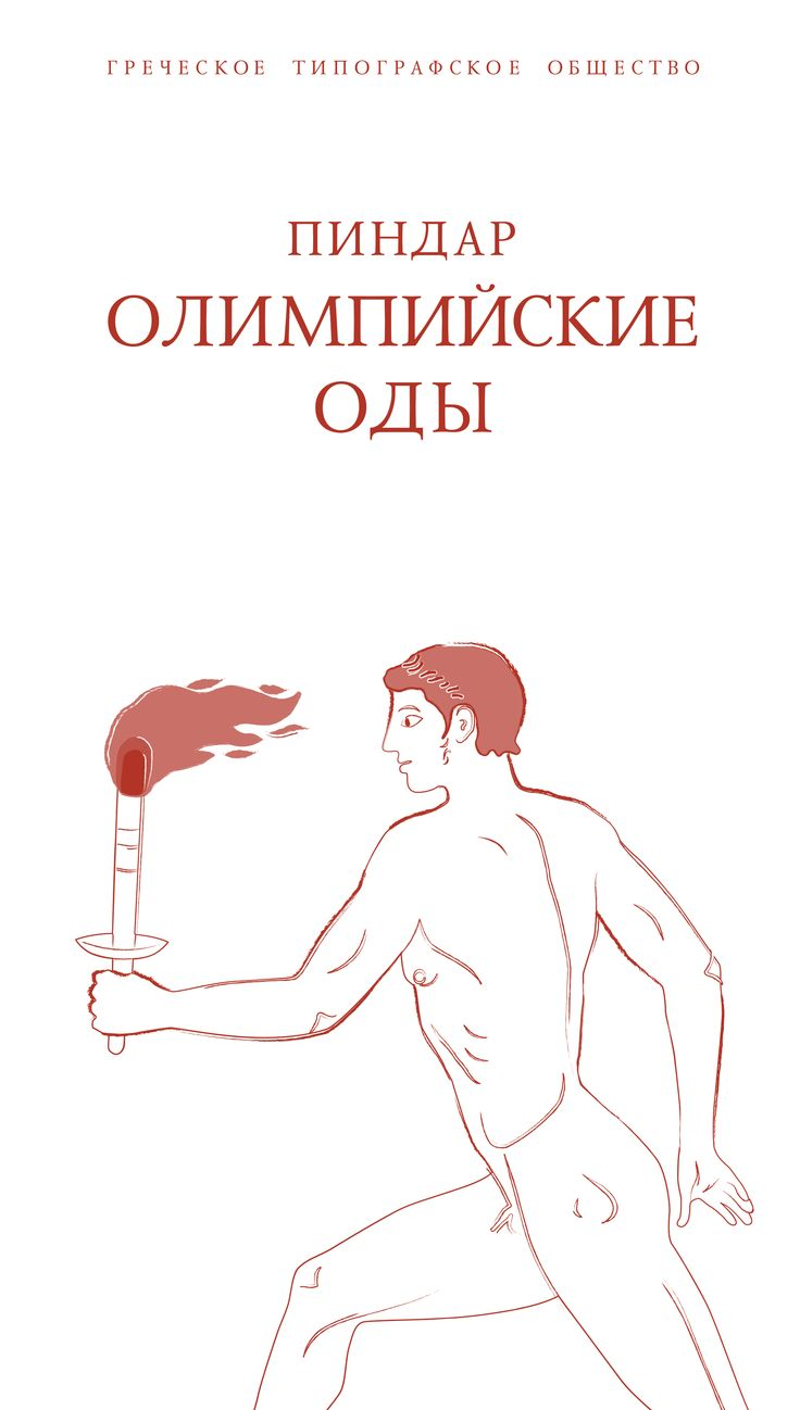 Pindar's Olympic Odes / Russian Athens Olympics 2004. Book cover design by George D. Matthiopoulos