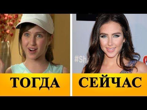 """Зик и Лютер"" 2009 ТОГДА и СЕЙЧАС 2017"
