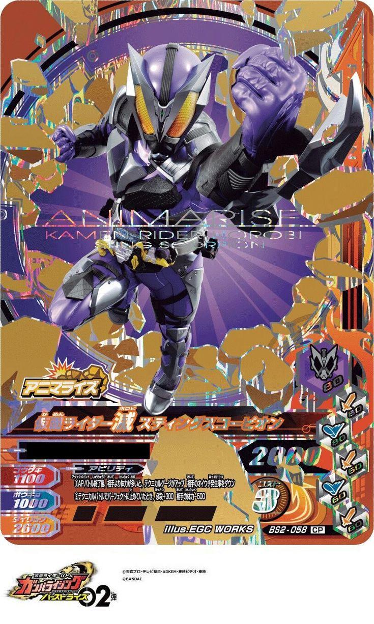 「Kamen rider zero one」おしゃれまとめの人気アイデア Pinterest asri 仮面ライダー
