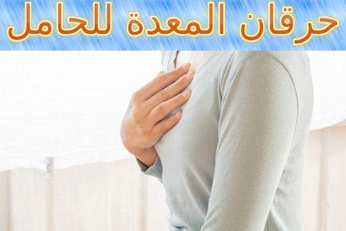 حرقان المعدة للحامل أسبابه وعلاجه Fashion Sweatshirts Pregnant