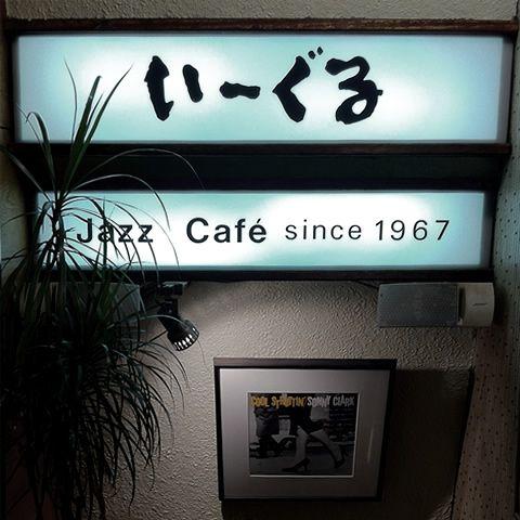 Jazz Cafe Eagle