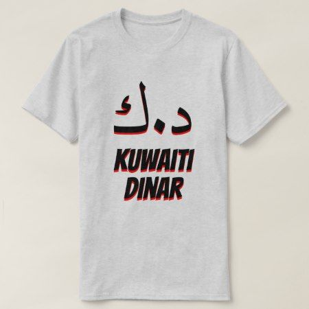 د.ك  دينار  Kuwaiti dinar grey T-Shirt - tap to personalize and get yours