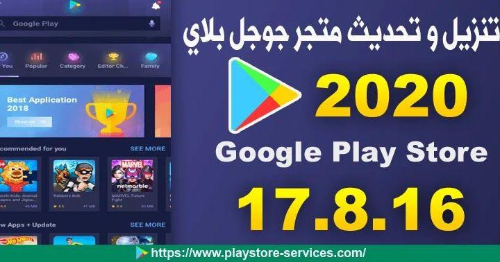 تحميل تحديث متجر بلاي 2020 تنزيل Google Play Store 17 8 16 أخر