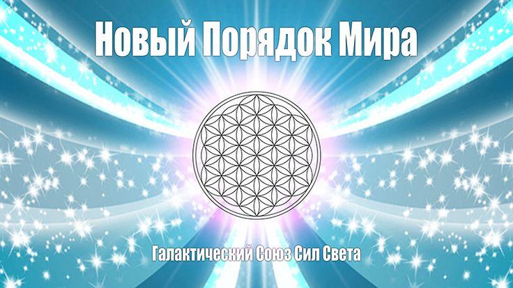 Квантовая психология — Бессознательное · ♥ · Галактический Союз Сил Света