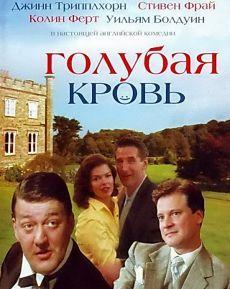 Романтическая комедия с отличным британским юмором,великолепно поднимает настроение. «Голубая кровь» (2000)Приятного просмотра!