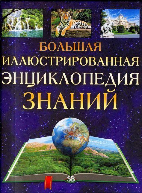 В этой уникальной энциклопедии вы найдете свыше 1000 статей, освещающих самые разные темы: Земля и Вселенная, страны и континенты, животные и растения, тело человека, история, культура и искусство, новейшие технологии. Интересные факты, более 500 иллюстраций, цветные карты и схемы непременно привлекут внимание любознательных читателей. Книга очень полезна не только школьникам и студентам, но также и всем иным читателям: преподавателям, учёным, пенсионерам, и т.д.