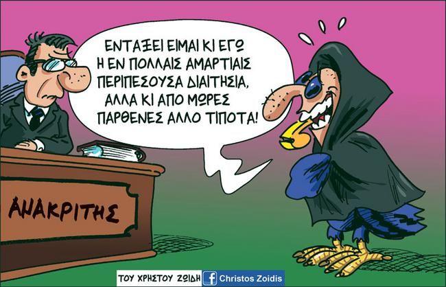Εν πολλαίς αμαρτίαις περιπεσούσα διαιτησία! #Zoidis