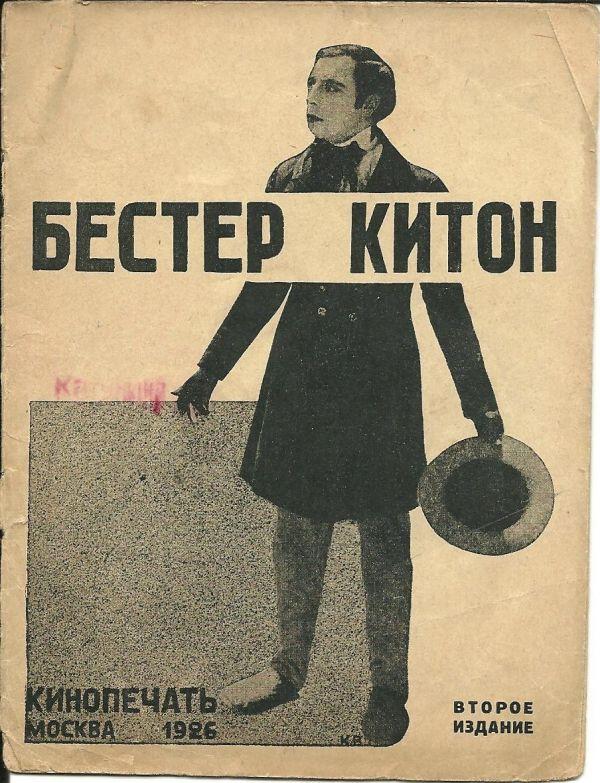 Books - Avant-Garde - Buster Keaton - AntikBar