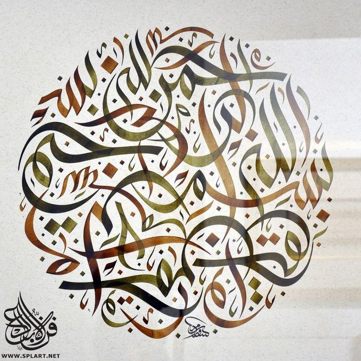 Arabic Calligraphy - Bismillah