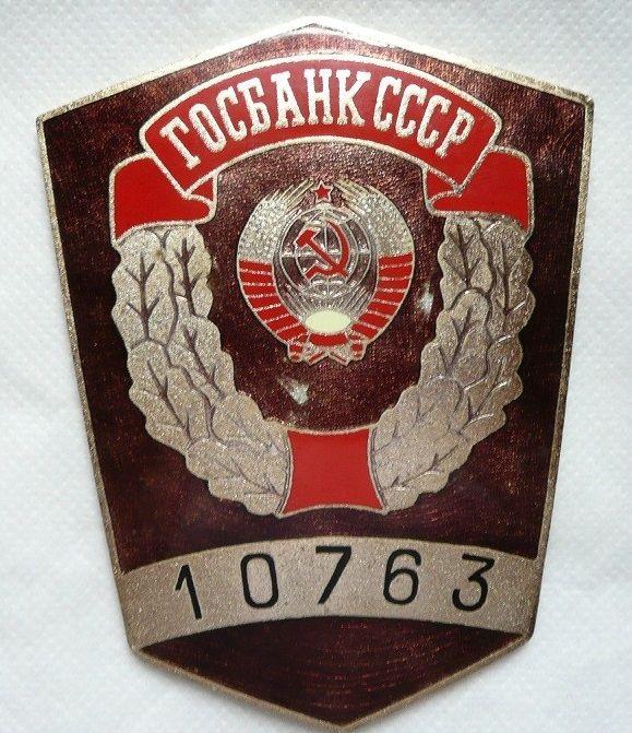 Госбанк СССР .