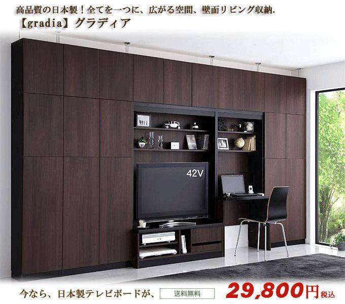 テレビ 収納 壁面 - Google 検索