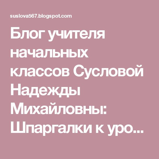Блог учителя начальных классов Сусловой Надежды Михайловны: Шпаргалки к уроку математики