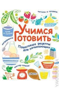 Купить книгу -Учимся готовить. Пошаговые рецепты для начинающих | Интернет-магазин Yakaboo.ua