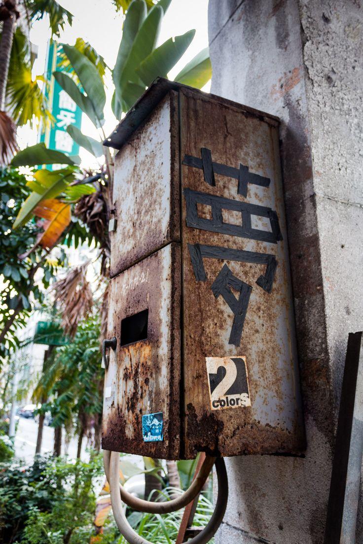 夢(梦 mèng)'dream' rendered using electrical tape outside the Dog Pig Art Cafe in Kaohsiung, Taiwan.