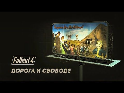 Fallout 4 # 19 - YouTube