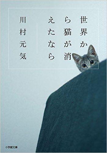 Amazon.co.jp: 世界から猫が消えたなら (小学館文庫): 川村 元気: 本
