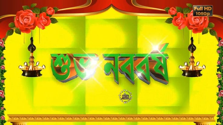 Happy Bengali New Year 2017,Wishes,Whatsapp Video,Greetings,Animation,Po...