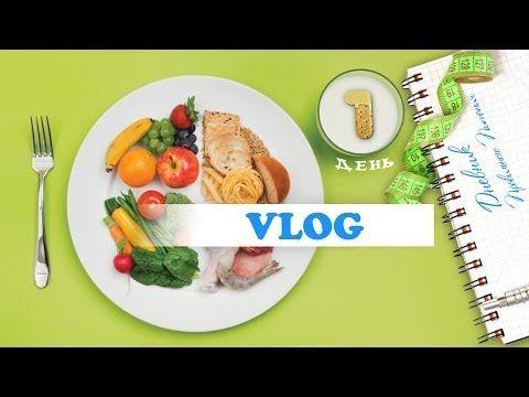 VLOG ПП: 1 день - YouTube