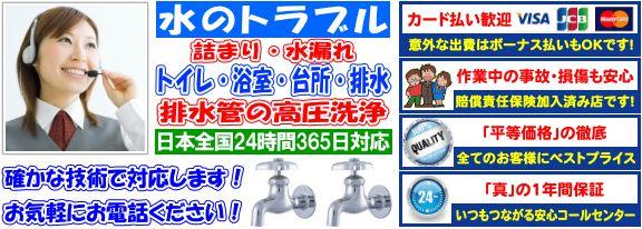 トイレ/浴室/キッチン等の排水溝/排水管のつまり、水漏れ等の水まわりのトラブル修理に緊急出張対応