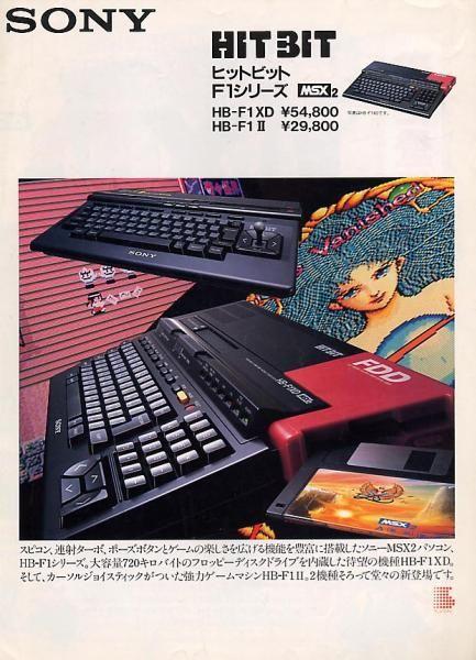 Sony MSX Hit Bit ad.
