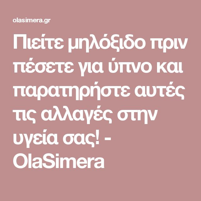 Πιείτε μηλόξιδο πριν πέσετε για ύπνο και παρατηρήστε αυτές τις αλλαγές στην υγεία σας! - OlaSimera