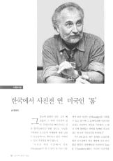 "Media coverage: An American Called Tom Has Photo Exhibition In Korea, Kumho Culture Monthly, May, 1997: ""Tom R. Chambers' exhibition is currently being held at the Kumho Art Center in Gwangju.  His images make others aware of their own reality."""