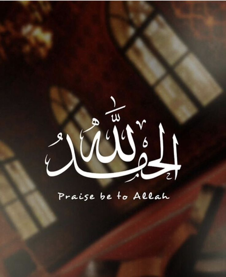 Allhamdulilah