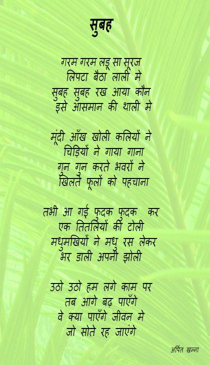 Hindi Kavita/Poem on Morning (सुबह)